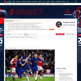 «Челси» — «Арсенал» — 2-2, обзор матча 24-го тура АПЛ - Чемпионат