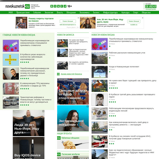 Новости Новокузнецка - городская газета Новокузнецк - целый город нов�