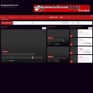 Kingslamdunk.com - รวมพลคนรักบาสเก็ตบอล