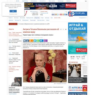 Актриса Татьяна Васильева рассказала об изменах мужу - МК