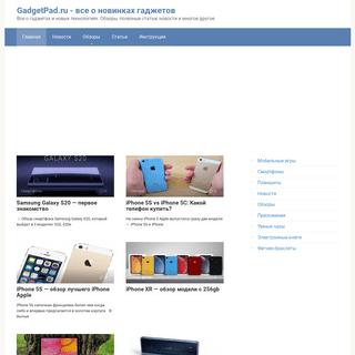 GadgetPad.Ru - Портал о гаджетах и новинках в мире технологий