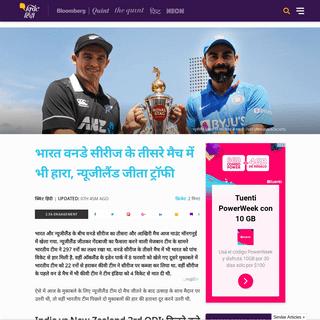 भारत वनडे सीरीज के तीसरे मैच में भी हारा, न्यूजील�