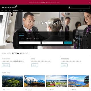 ArchiveBay.com - airnewzealand.hk - 新西蘭航空官方網站 - 香港 - 2020年全球最佳航空公司