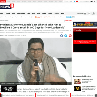 ArchiveBay.com - www.news18.com/news/politics/prashant-kishor-sacked-from-jdu-over-stand-on-caa-to-reveal-his-future-plan-today-2504781.html - Prashant Kishor to Launch 'Baat Bihar Ki' With Aim to Mobilise 1 Crore Youth in 100 Days for 'New Leadership' - News18