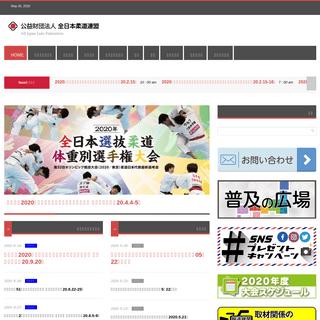 全日本柔道連盟 - 全柔連ホームページ