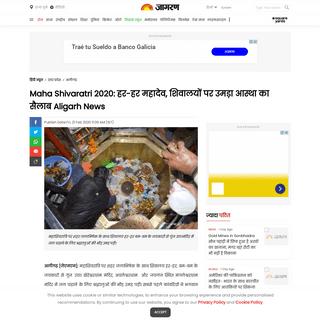 Maha Shivaratri 2020 Har Har Mahadev pagans thronged the faith