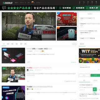 FreeBuf互联网安全新媒体平台