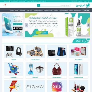 ArchiveBay.com - amyalmall.com - سوق لمنتجات التجميل والعنايه بالبشره في السعوديه – ماركات اصليه متعد�