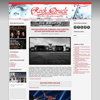 Rock Oracle