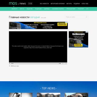MOS NEWS - онлайн издание, новости Москвы, новости сегодня, новости России,