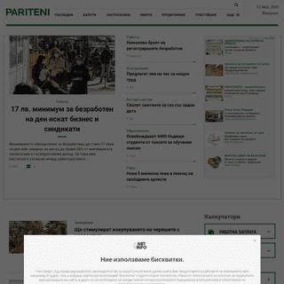 Лични финанси и икономически новини от България и света. - Pariteni.bg