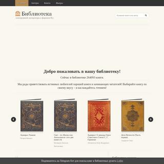 Электронная библиотека litresp.ru - скачать книги бесплатно!