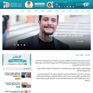 الحكم بالسجن على الفنان أحمد الفيشاوي - وكالة نيو ترك بوست �