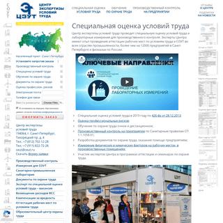 Центр экспертизы условий труда – Специальная оценка в СПб