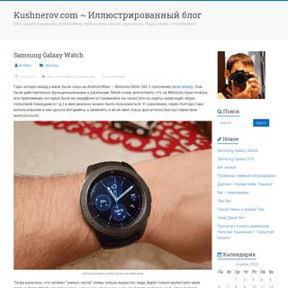 Kushnerov.com ~ Иллюстрированный блог - Блог Андрея Кушнерова. Впечатления, п