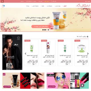خرید اینترنتی از بیوتی کد - فروش محصولات آرایشی بهداشتی عطر اکسسوری