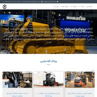 شرکت آلفا ماشین