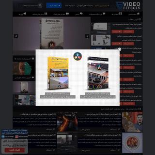 مدرسه ویدیو افکت - آموزش فارسی نرم افزار های گرافیک دو بعدی و سه بعدی