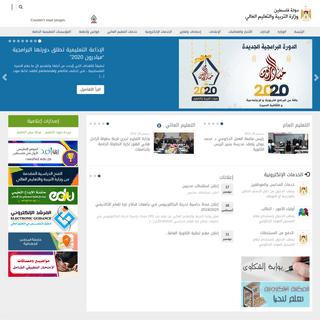 وزارة التربية والتعليم العالي - الموقع الرسمي لوزارة التربية والتعليم