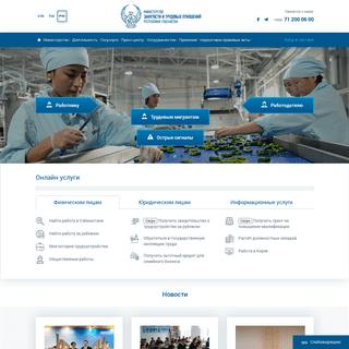 ArchiveBay.com - mehnat.uz - Главная - Министерство занятости и трудовых отношений Республики Узб�
