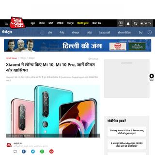 Xiaomi ने लॉन्च किए Mi 10, Mi 10 Pro, जानें कीमत और खासियत - Xiaomi launch