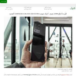 قبل ما تدفع 21000 جنيه.. اعرف عيوب Samsung Galaxy S20 Ultra الجديد - الوفد