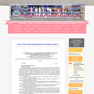 ArchiveBay.com - school1skad.jimdo.com - Наказ -Про тимчасове призупинення освітнього процесу- - Скадовська гі�
