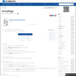 FrontPage - 리그베다위키