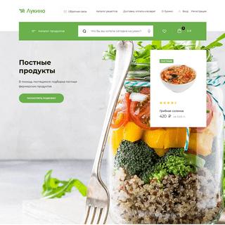 Лукино – интернет магазин натуральных фермерских продуктов в Москве