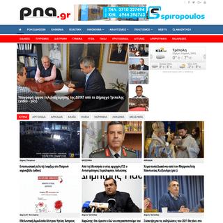 pna.gr - Πελοποννησιακό Πρακτορείο Ειδήσεων - Πελοποννησιακό Πρακτορείο