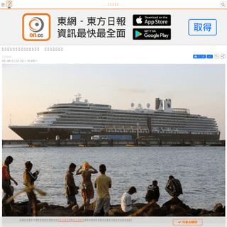 新冠肺炎:威士特丹號乘客染疫 柬埔寨質疑誤診|即時新聞|亞歐非|on.cc東網
