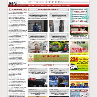 Последние Новости Мелитополя и Запорожской области на сегодня