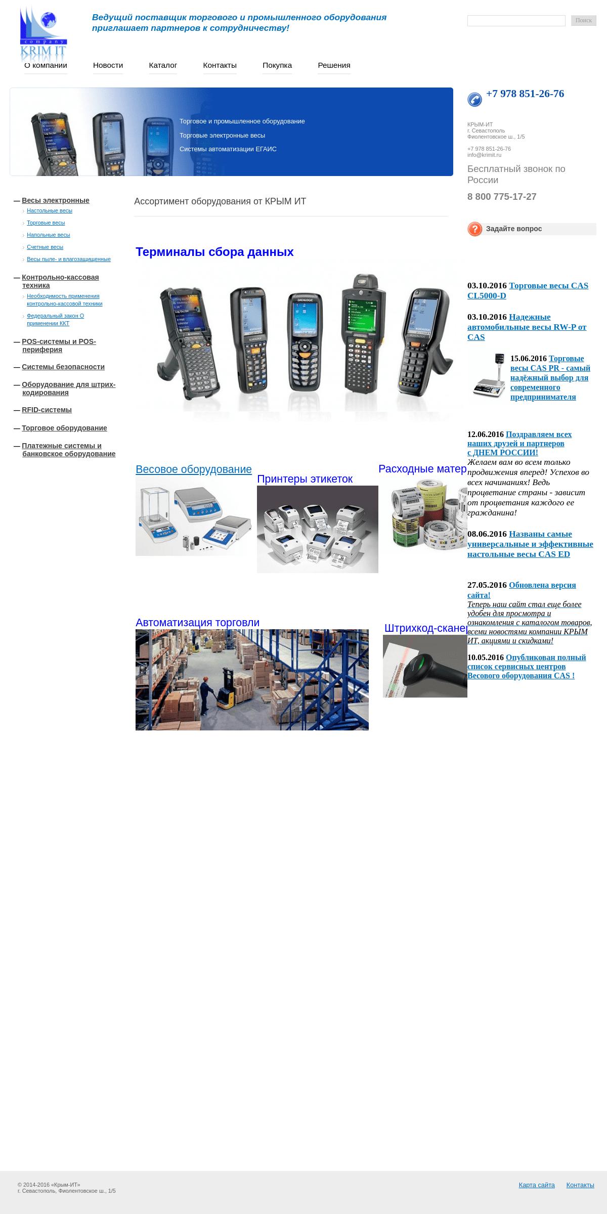 Ассортимент оборудования от КРЫМ ИТ
