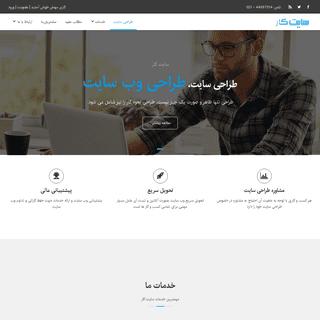 طراحی سایت - طراحی وب سایت - سایت کار
