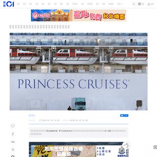 【武漢肺炎】郵輪鑽石公主號向乘客退還全額旅費|香港01|即時國際