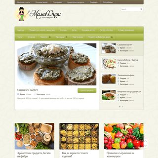 Мама Диди - готви вкусно - рецепти - подправки - традиции - диети