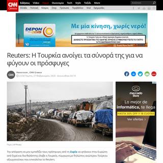 ArchiveBay.com - www.cnn.gr/news/kosmos/story/209262/h-toyrkia-anoigei-ta-synora-stin-eyropi-gia-toys-prosfyges - Reuters- Η Τουρκία ανοίγει τα σύνορά της για να φύγουν οι πρόσφυγες - CNN.gr