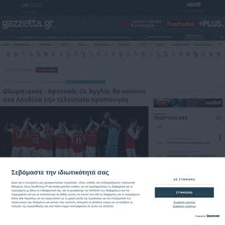 ArchiveBay.com - www.gazzetta.gr/football/europa-league/article/1446306/olympiakos-arsenal-oi-aggloi-tha-kanoyn-sto-londino-tin-teleytaia-proponisi - Ολυμπιακός - Άρσεναλ- Οι Άγγλοι θα κάνουν στο Λονδίνο την τελευταία πρ�