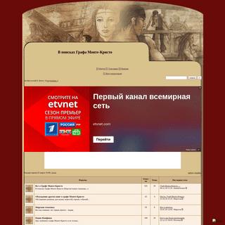 Les recherches -Le Comte de Monte-Cristo-