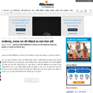Rajasthan News In Hindi - Bikaner News - rajasthan news mgsu time table of graduation examinations released - एमजीएस