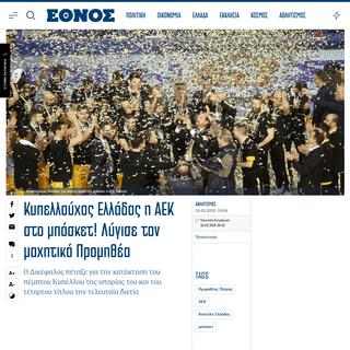 ArchiveBay.com - www.ethnos.gr/athlitismos/88837_kypelloyhos-elladas-i-aek-sto-mpasket-lygise-ton-mahitiko-promithea - Κυπελλούχος Ελλάδας η ΑΕΚ στο μπάσκετ! Λύγισε τον μαχητικό Προμηθέα - �