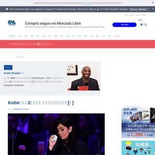 ArchiveBay.com - www.cna.com.tw/news/firstnews/202002250020.aspx - Kobe追思會2萬人同悲 凡妮莎開口全場揪心[影] - 運動 - 重點新聞 - 中央社 CNA