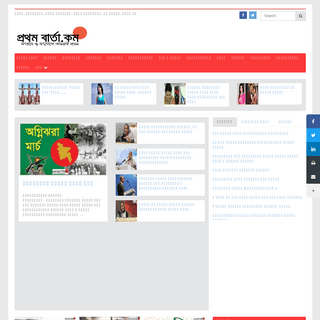 Prothombarta - Online Bangla News Portal