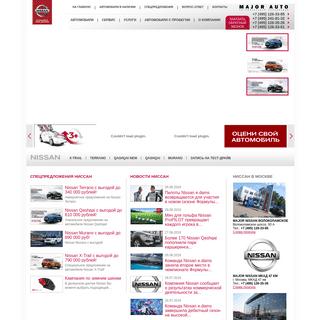 Nissan - Major - официальный дилер Ниссан в Москве. Автосалон, оригинальные з