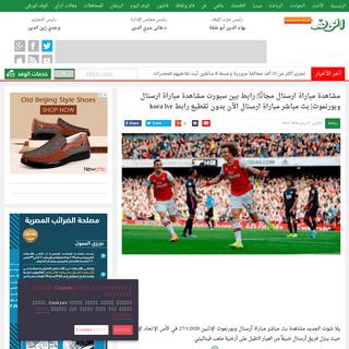 مشاهدة مباراة ارسنال مجانًا- رابط بين سبورت مشاهدة مباراة ارسنال وبور�