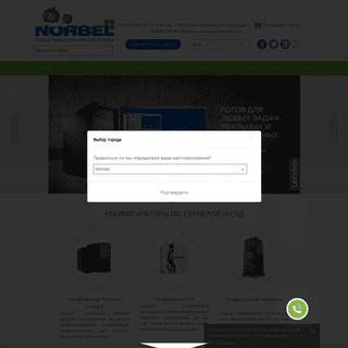Официальный сайт компании NORBEL