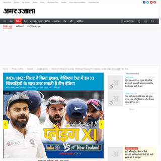 ArchiveBay.com - www.amarujala.com/cricket/cricket-news/india-vs-new-zealand-predicted-playing-xi-of-indian-cricket-team-ahead-of-first-test - India Vs New Zealand- Predicted Playing Xi Of Indian Cricket Team Ahead Of First Test - Indvsnz- विराट ने कि�