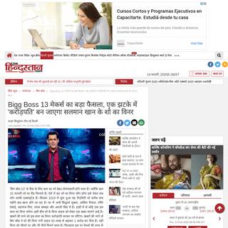 salman khan show bigg boss 13 prize money to be 1 crore- Siddharth Shukla Asim Riaz Rashmi Desai Shahnaz Gill can be winner of b