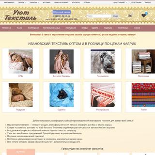 Ивановский текстиль — официальный интернет-магазин производителей