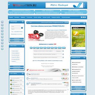 Сервис раскрутки и продвижения сайтов